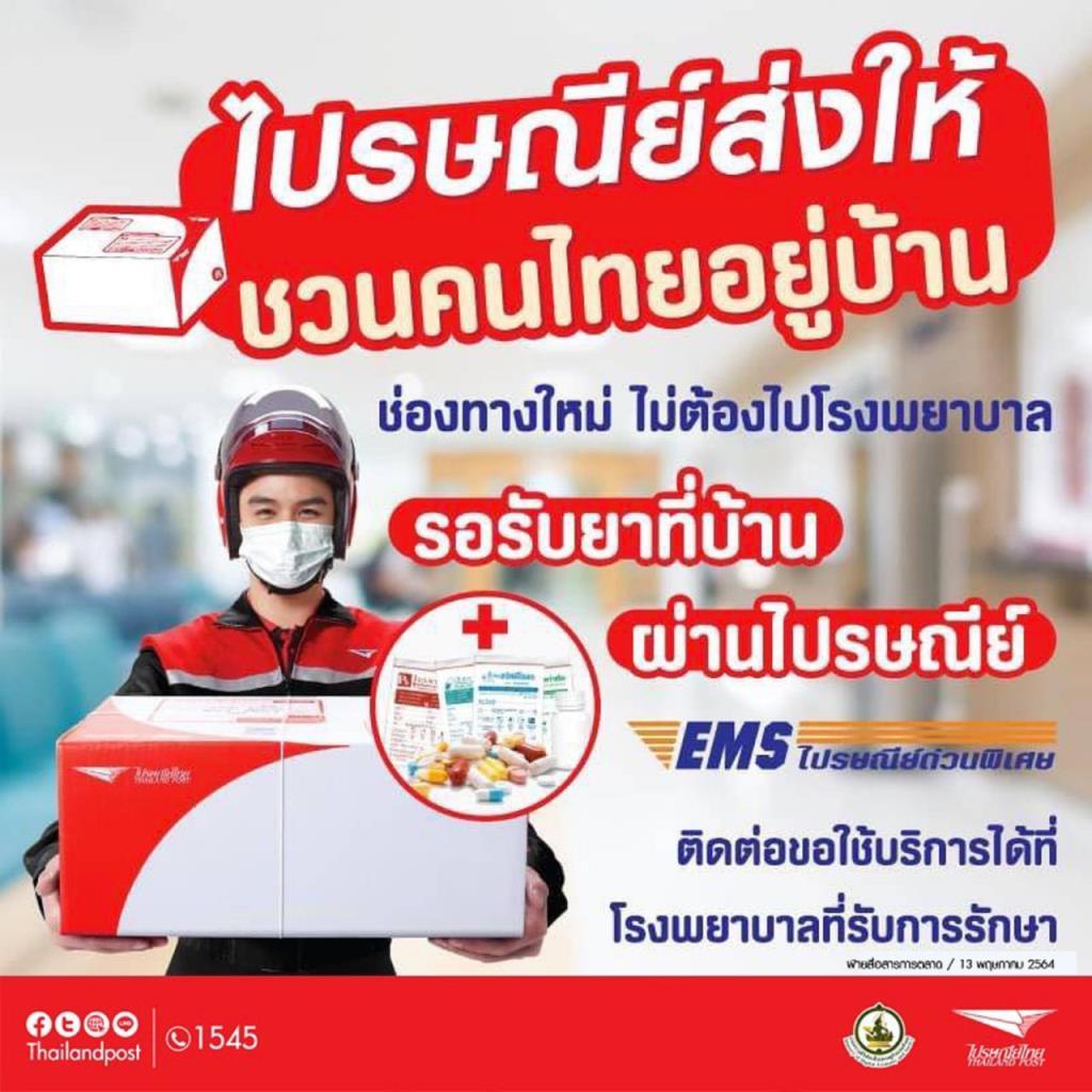 ลดเสี่ยง! ปณท หนุนรพ.ทั่วไทยจัดส่งยาแก่ผู้ป่วยถึงบ้าน
