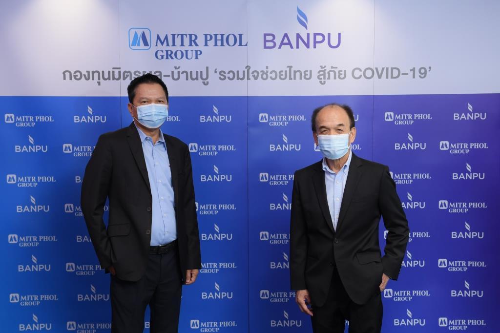 """"""" กองทุนมิตรผล-บ้านปูฯ""""ร่วมเคียงข้างคนไทยสู้ภัยโควิด 1ปีใช้งบแล้ว 270ล้านซื้ออุปกรณ์ทางการแพทย์"""