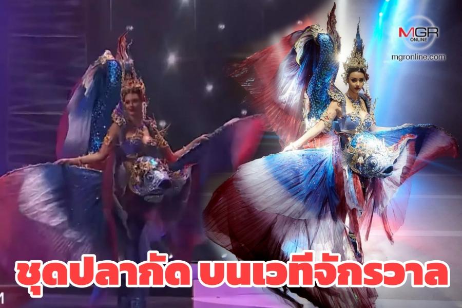 """อวดความเป็นไทย """"อแมนด้า"""" สวมชุดปลากัดแหวกว่ายบนเวทีมิสยูนิเวิร์ส รอบชุดประจำชาติ"""