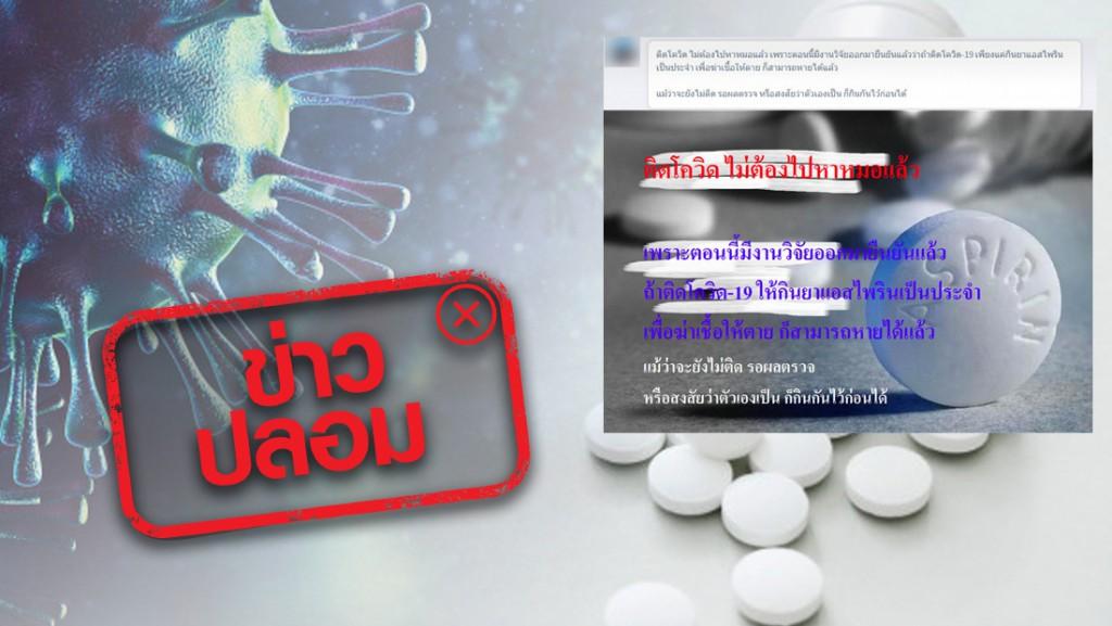 ข่าวปลอม! ติดโควิด-19 รักษาด้วยตนเองได้ แค่รับประทานยาแอสไพริน
