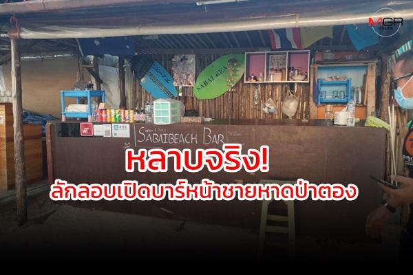 หลาบจริง ! คนไทย -เมียนมาลักลอบเปิดบาร์หน้าหาดขายเครื่องดื่มแอลกอฮอล์ให้ต่างชาติ