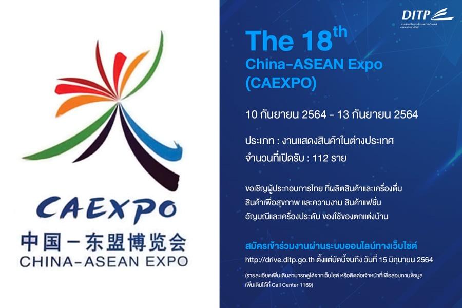 กรมส่งเสริมการค้าฯ ชวน SMEs ไทย ร่วมงานแสดงสินค้า The 18ᵀᴴ China-ASEAN Expo