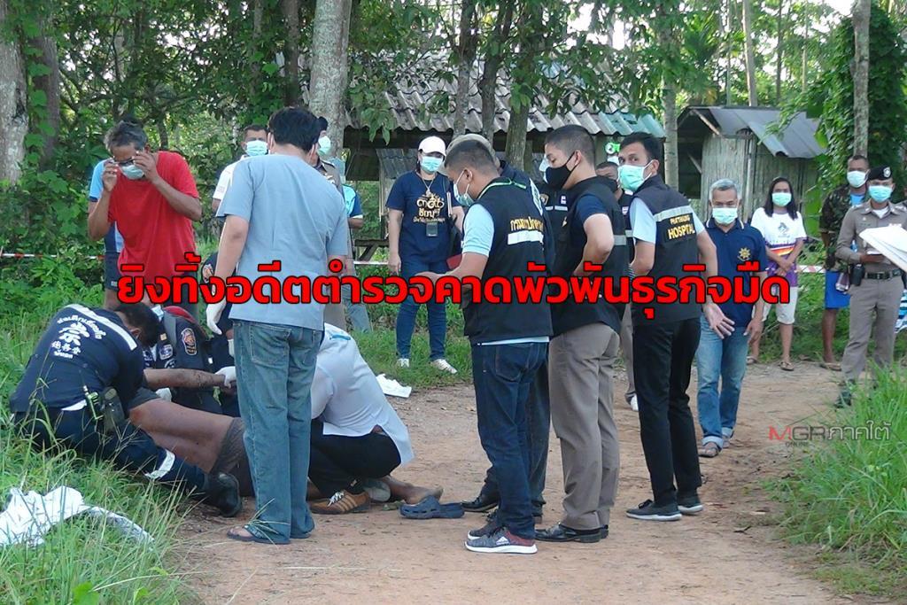 ยิงทิ้งอดีตตำรวจ 3 จชต.กลางถนนในหมู่บ้านที่พัทลุง ตั้ง 2 ประเด็นขัดแย้งส่วนตัว-ยาเสพติด