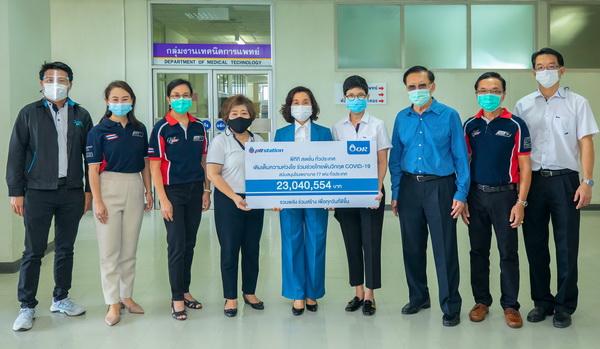 """""""โออาร์""""รวมพลังพีทีทีสเตชั่นทั่วไทย ร่วมบริจาคกว่า 23ล้าน ต้านภัยโควิด-19"""