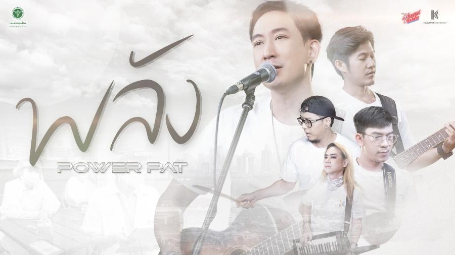 """ปล่อยแล้ว MV """"พลัง"""" บทเพลงให้กำลังใจบุคลากรทางการแพทย์ จาก """"POWER PAT"""""""