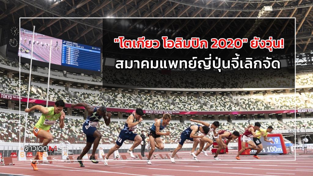 """""""โตเกียว โอลิมปิก 2020"""" ยังวุ่น! สมาคมแพทย์ญี่ปุ่นจี้เลิกจัด"""