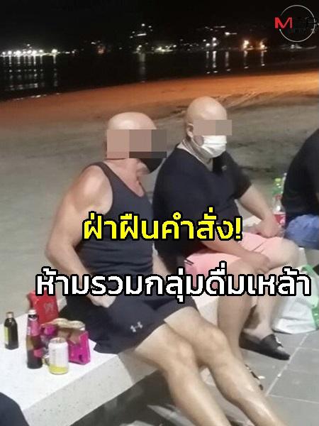 ฝ่าฝืนคำสั่ง! ห้ามรวมกลุ่มดื่มเหล้า คนไทย-ต่างชาติ นั่งสังสรรค์หน้าหาดป่าตอง