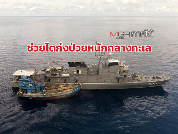 ทัพเรือภาค 2 ส่งเรือช่วยไตก๋งป่วนหนักเป็นอัมพฤกษ์อาการโคม่าอยู่กลางทะเล