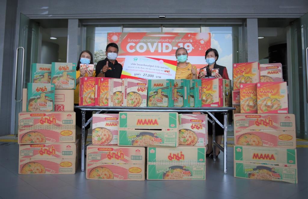 พม.ปลื้มนำ้ใจคนไทยแห่ร่วมบริจาคสิ่งของส่งรพ.สนามช่วยผู้ป่วยโควิด-19