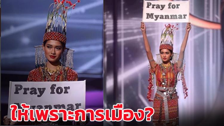เบื้องหลังดรามาก่อนนางงามพม่าคว้าชุดประจำชาติ
