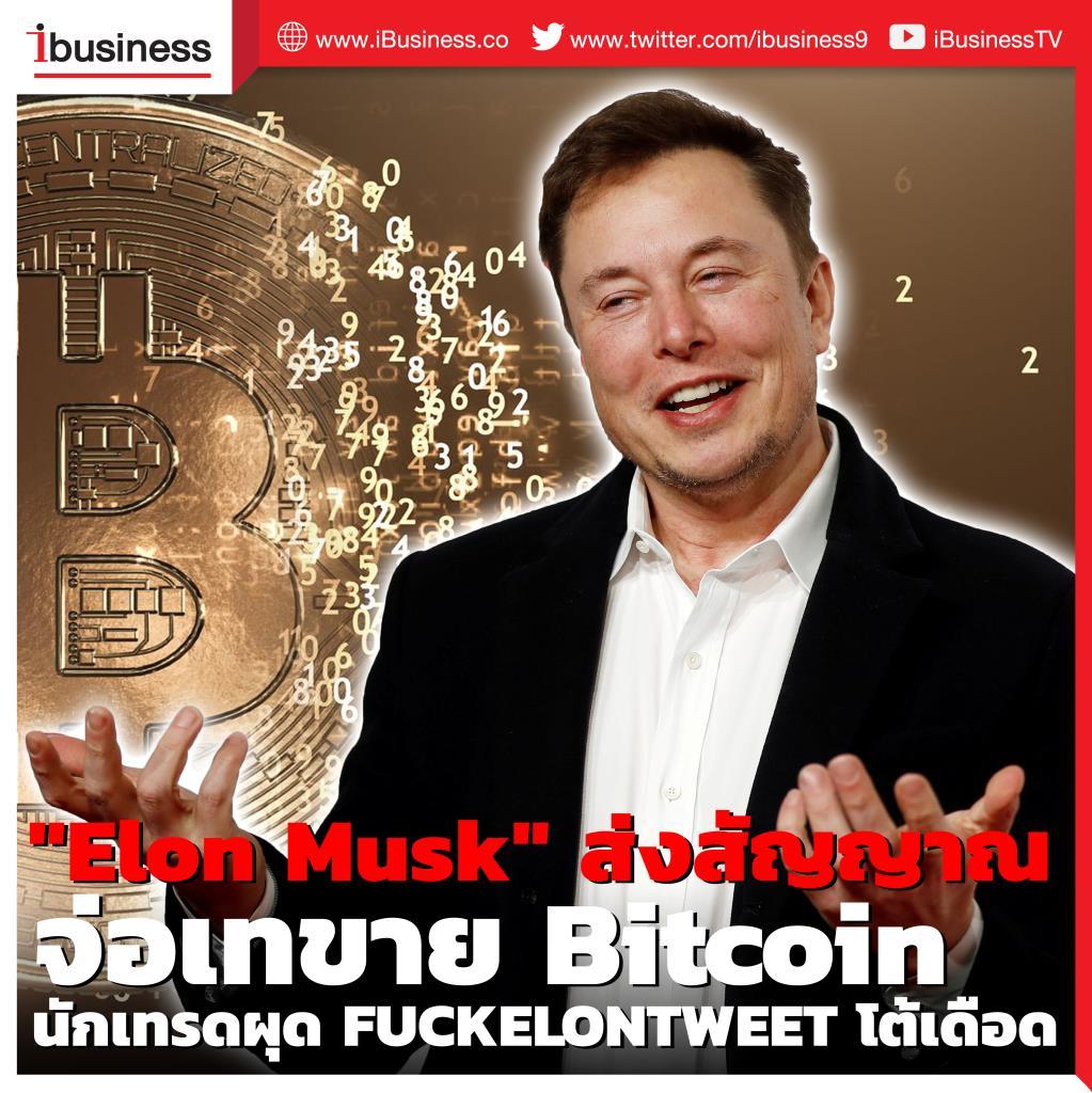 """Elon Musk"" ส่งสัญญาณจ่อเทขาย Bitcoin นักเทรดผุด FUCKELONTWEET โต้เดือด"