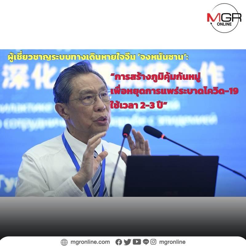 นายแพทย์ จงหนันซาน ผู้อำนวยการศูนย์การศึกษาทางคลินิกว่าด้วยโรคระบบทางเดินหายใจจีน  (National Clinical Research Center for Respiratory Disease) (แฟ้มภาพจากสื่อจีน โกลบอลไทม์ส)