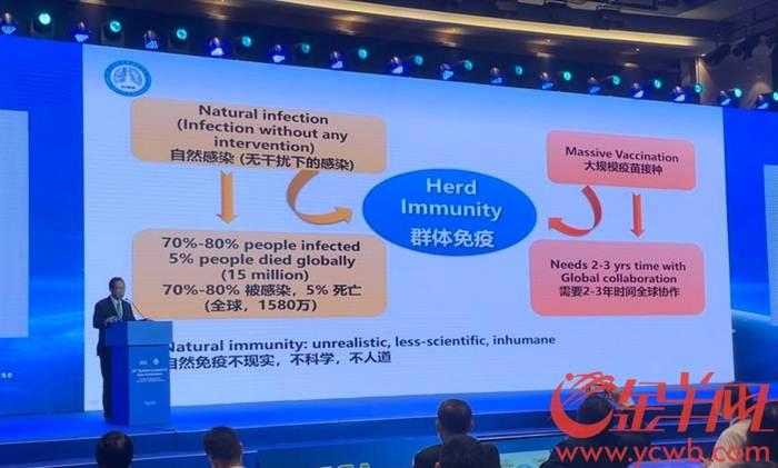 นายแพทย์ จงหนันซาน ผู้อำนวยการศูนย์การศึกษาทางคลินิกว่าด้วยโรคระบบทางเดินหายใจจีน  (National Clinical Research Center for Respiratory Disease) ขณะบรรยายการสร้างภูมิต้านทานหมู่ในการประชุมใหญ่สภาวิทยาศาสตร์แห่งเอเชีย นครกว่างโจว มณฑลกว่างตง วันที่ 13 พ.ค.2021    (แฟ้มภาพจากสื่อจีน โกลบอลไทม์ส)