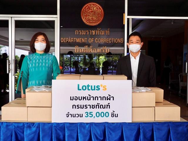 โลตัส มอบหน้ากากผ้ากว่า 35,000 ชิ้นให้กรมราชทัณฑ์