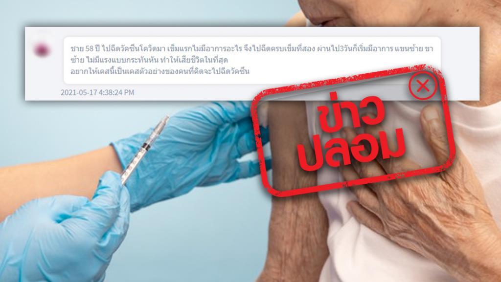 ข่าวปลอม! ชายวัย 58 ปี เสียชีวิต หลังจากฉีดวัคซีนป้องกันโควิด-19 เข็มที่ 2