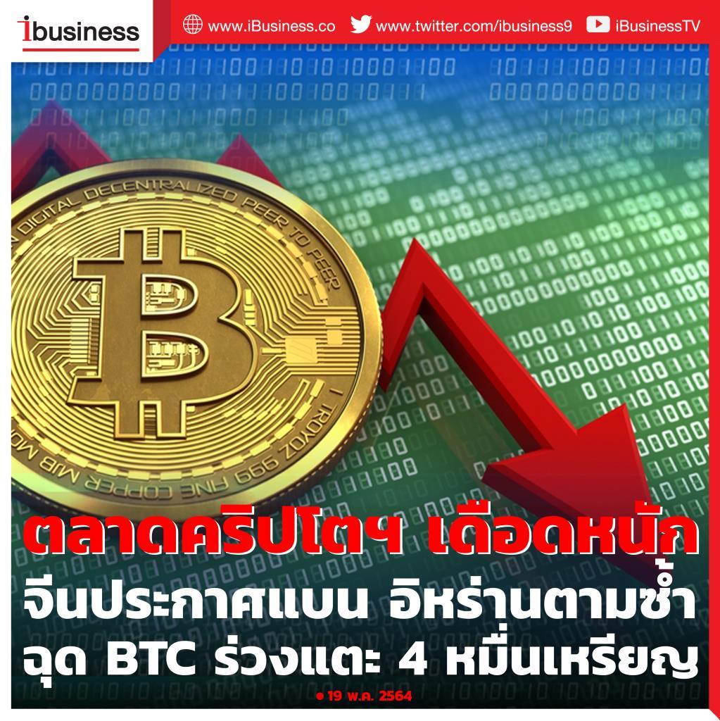 ตลาดคริปโตฯ ระอุหนัก หลังจีนประกาศ แบนการใช้คริปโต ฉุด BTC ร่วงแตะ 4 หมื่นเหรียญ