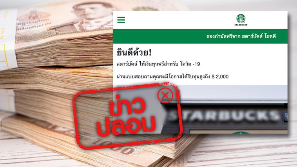 ข่าวปลอม! ร้านกาแฟชื่อดังให้เงินทุนฟรี สำหรับผู้ที่ตอบแบบสอบถามบนเว็บไซต์