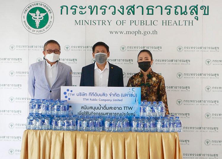 TTW มอบน้ำดื่มสะอาดทีทีดับบลิว ให้แก่กระทรวงสาธารณสุข เพื่อเป็นกำลังให้แก่คณะแพทย์-บุคลากรทางการแพทย์สู้ภัยไวรัสโควิด-19