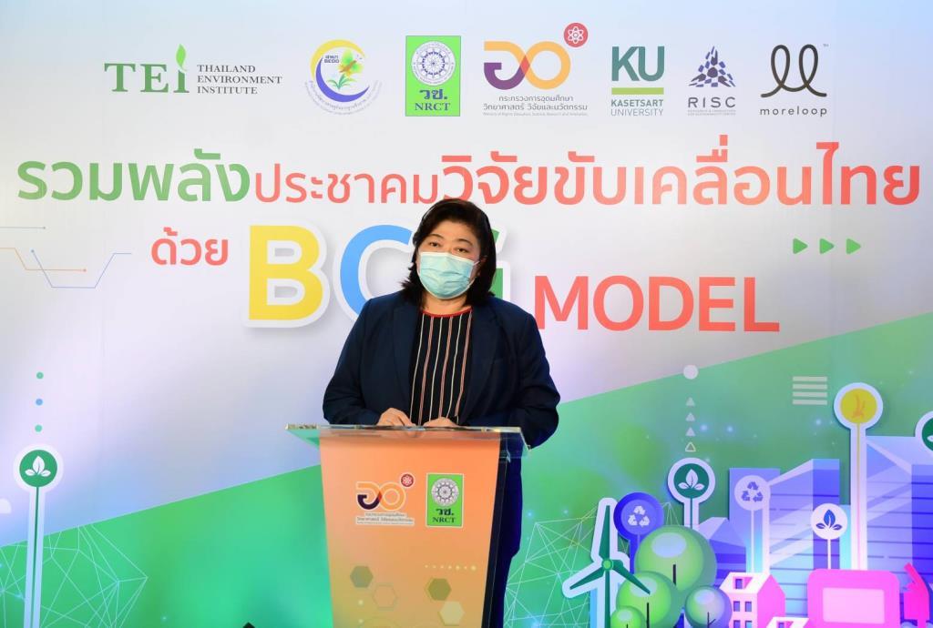 วช. สถาบันสิ่งแวดล้อมไทย สพภ. มก. และ moreloop รวมพลังขับเคลื่อนไทยด้วย BCG Model