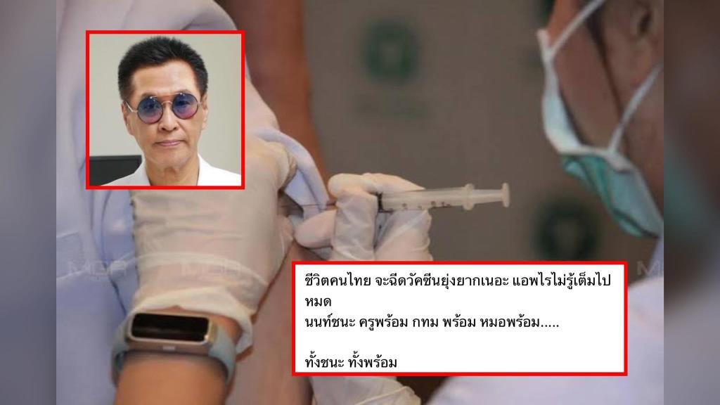 หมอชี้รัฐบาลทำประชาชนสับสน! ในการเข้ารับวัคซีน ควรเอาสักอย่าง หลังพบแอพลงทะเบียนเยอะ
