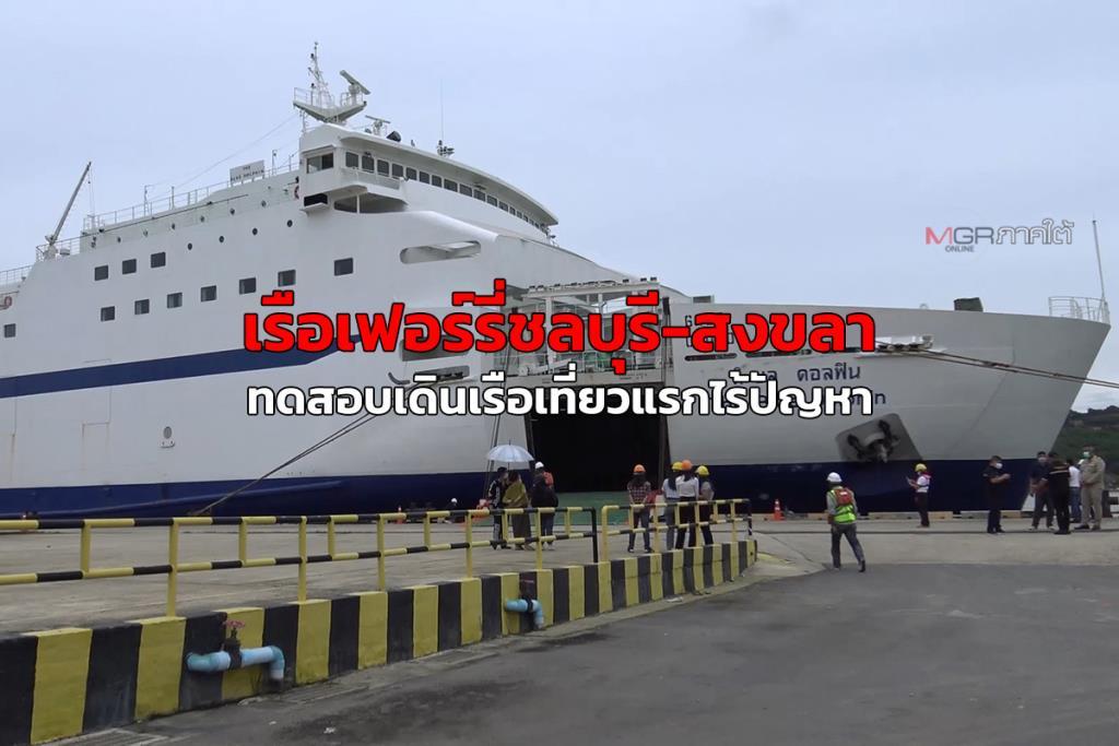 ทดสอบเดินเรือเฟอร์รี่ชลบุรี-สงขลา เที่ยวแรกเทียบท่าแล้วไร้ปัญหา เตรียมเปิดให้บริการ 21 พ.ค.นี้