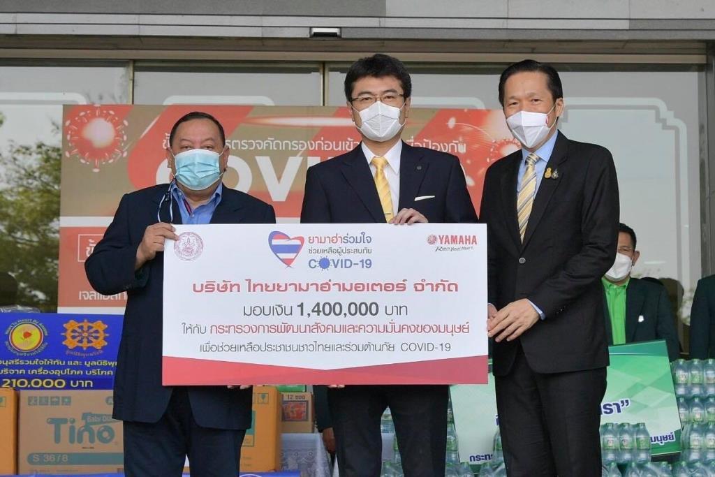 """""""ยามาฮ่า"""" เยียวยาผู้ได้รับผลกระทบ บริจาค 1.4 ล้านบาท ช่วยชาวไทยร่วมต้านภัย COVID-19"""