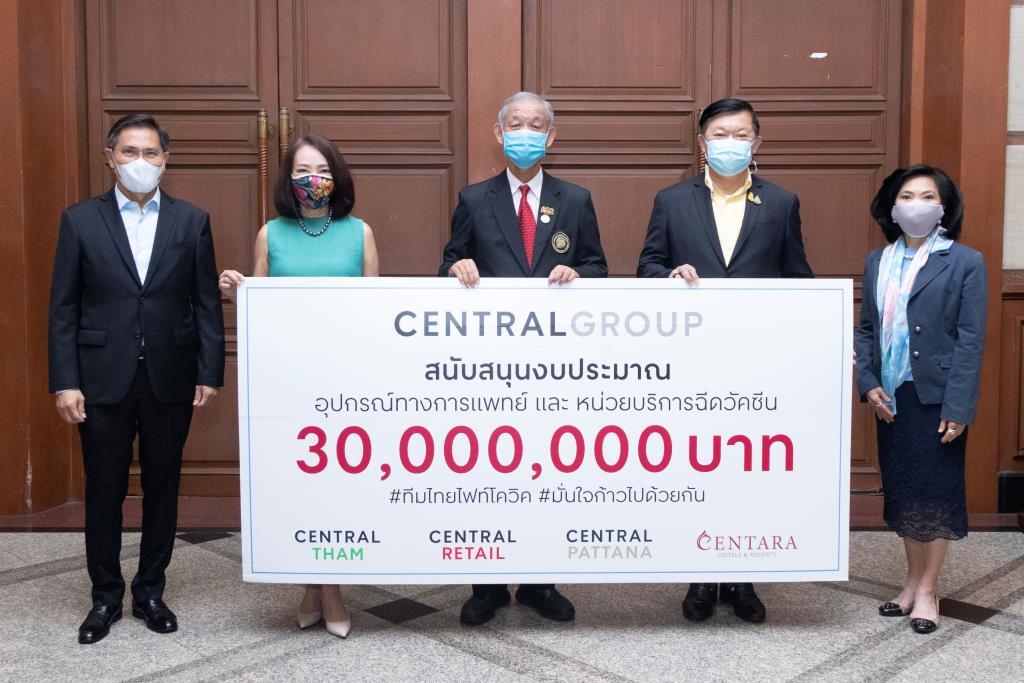 กลุ่มเซ็นทรัล สนับสนุนกว่า 30 ล.ปูพรมช่วยเหลือทั่วไทยสู้โควิด