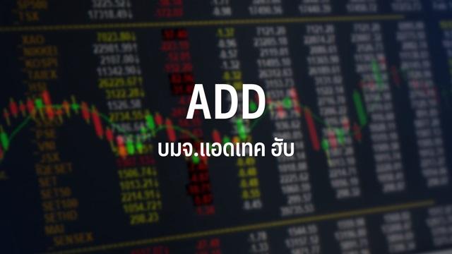 ADD เปิดเทรดวันแรก 17.30 บาท สูงกว่าราคา IPO ที่ 57.27%