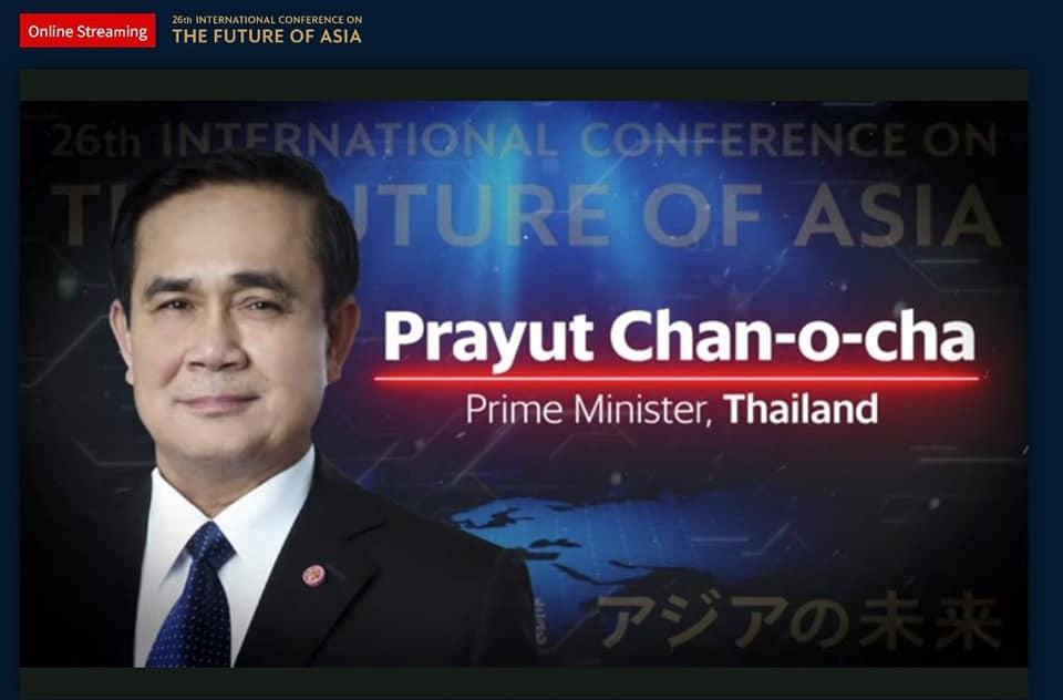 นายกฯ ปาฐกถาประชุม Nikkei Forum ชูจุดยืนไทยหลังฟื้นฟูโควิด-19 ให้เป็นศูนย์กลางเศรษฐกิจ