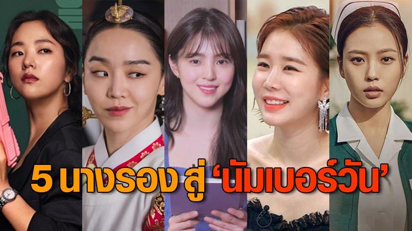 """Scoop : ส่อง 5 นางเอกซีรีส์เกาหลี จากบทรองสู่นักแสดง """"นัมเบอร์วัน"""""""
