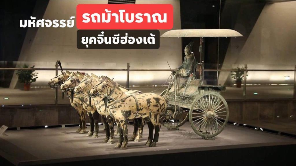 """มหัศจรรย์! """"รถม้าโบราณยุคจิ๋นซีฮ่องเต้"""" ที่พิพิธภัณฑ์แห่งใหม่ใน """"ซีอาน"""""""