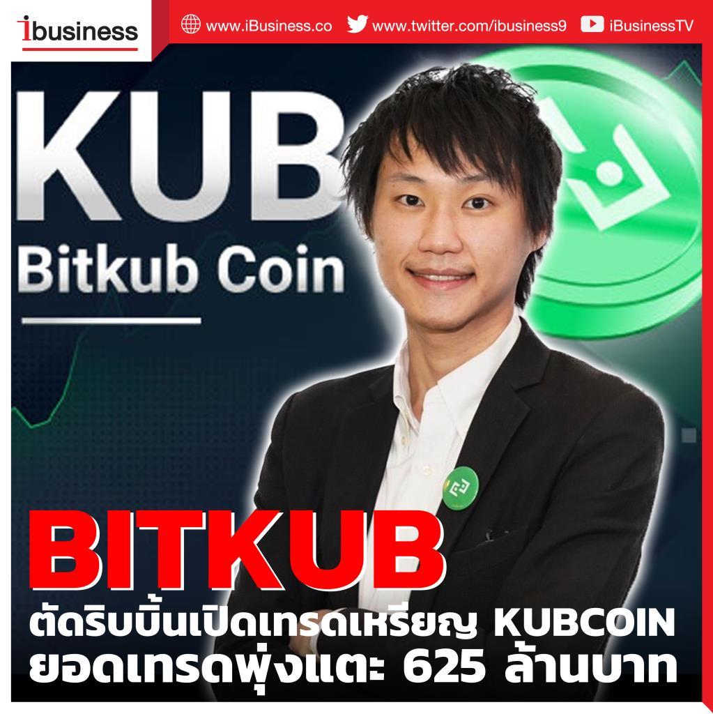 BITKUB ตัดริบบิ้นเปิดเทรดเหรียญ KUBCOIN แล้ว ยอดเทรดพุ่งแตะ  625 ล้านบาท
