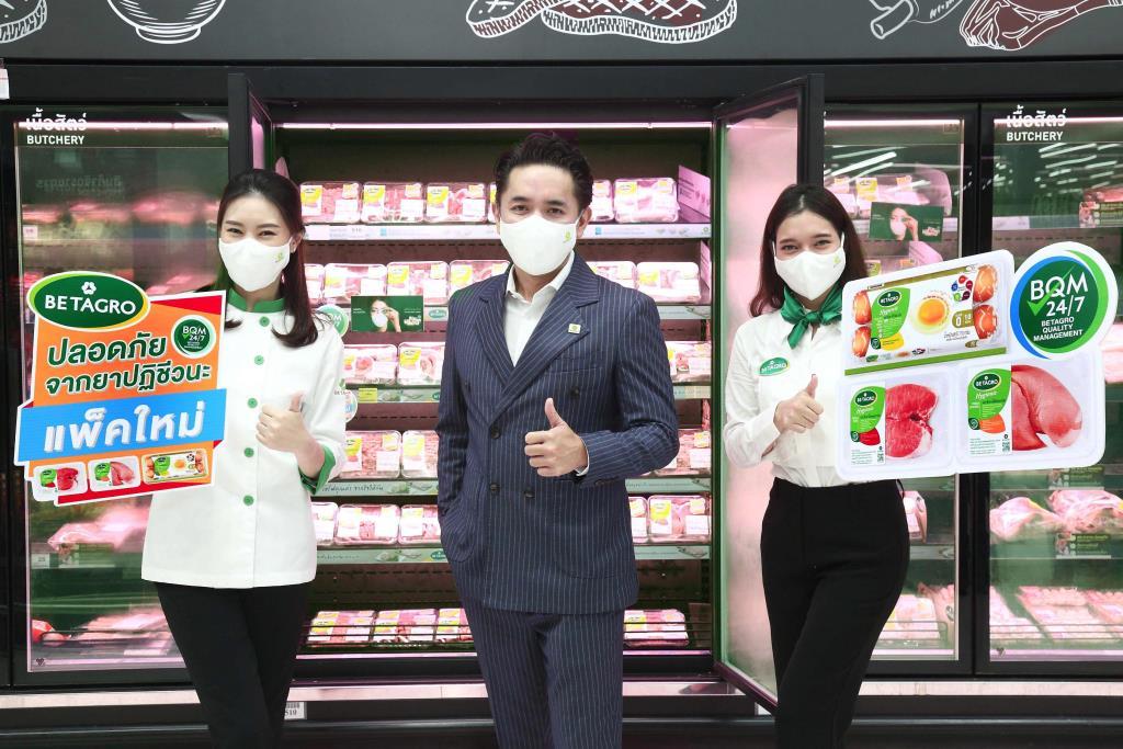 เบทาโกรดันแพกเกจจิ้งโฉมใหม่ ชูผลิตภัณฑ์ปลอดภัยจากยาปฏิชีวนะ