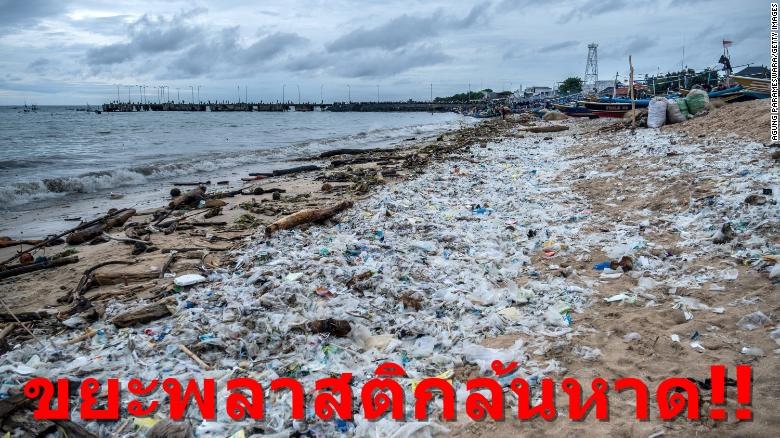 รายงานล่าสุดระบุ 20 บริษัทยักษ์ใหญ่ ผลิตขยะพลาสติกแบบใช้ครั้งเดียวมากถึง 50%