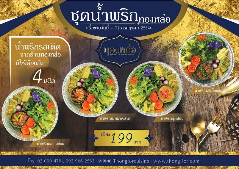 """อร่อยถึงบ้านกับ """"4 ชุดน้ำพริกทองหล่อ"""" จากร้านอาหารไทยทองหล่อ"""