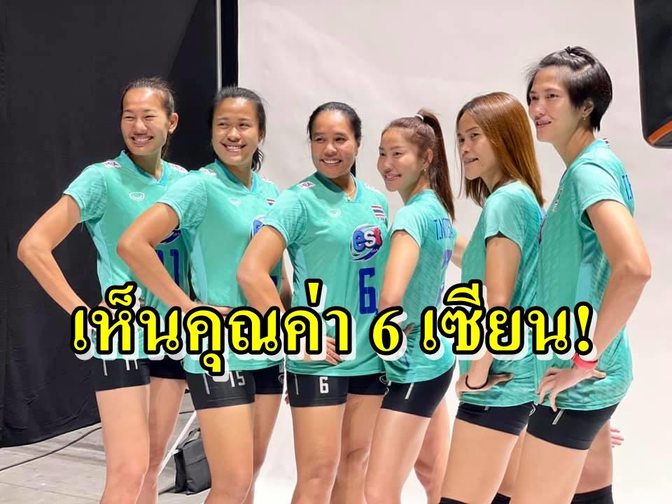 เห็นคุณค่า 6 เซียน! FIVB ทำทีมลูกยางสาวไทยสุดภูมิใจ