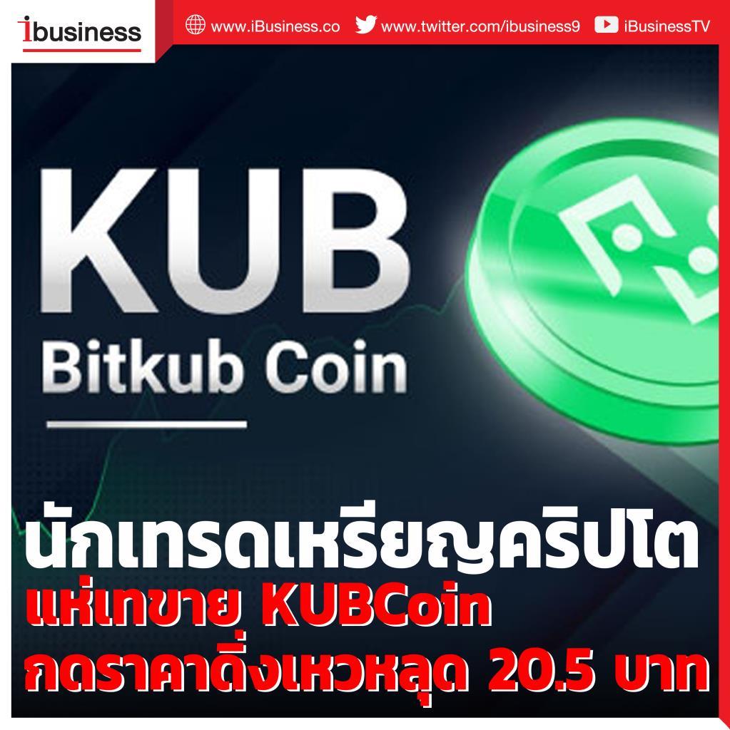นักเทรดเหรียญคริปโต แห่เทขาย KUBCoin กดราคาดิ่งเหวหลุด 20.5 บาท
