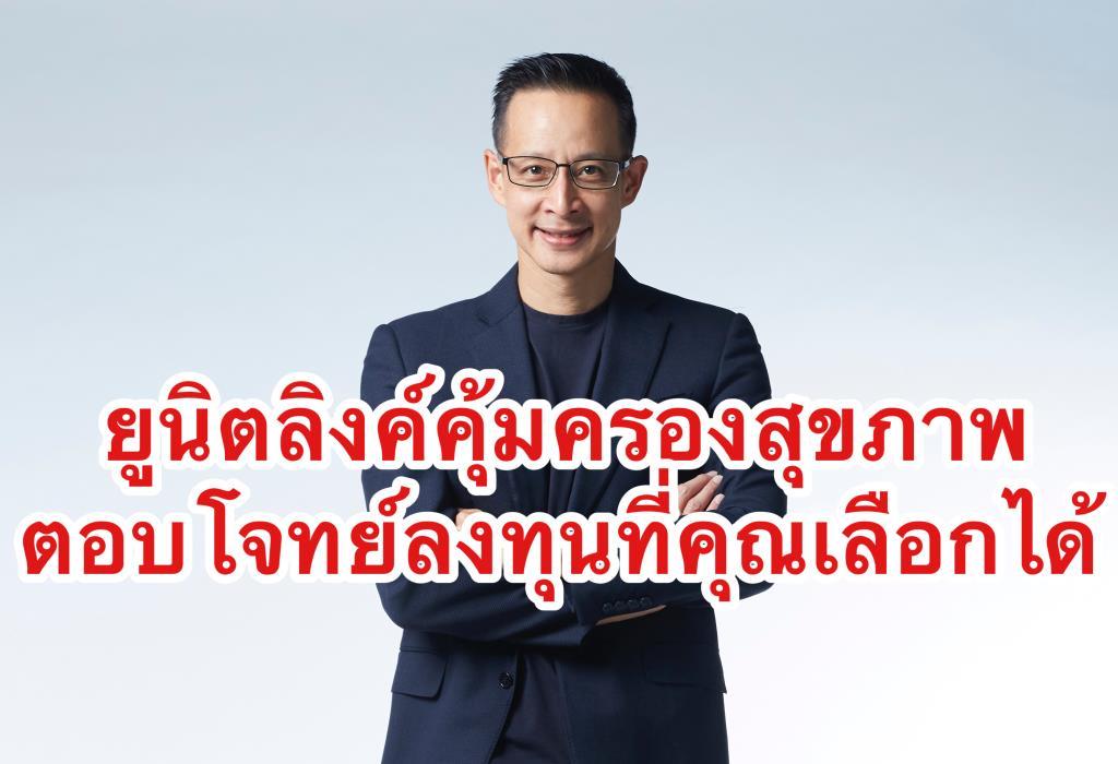 เมืองไทยยูนิตลิงค์ เพิ่มทางเลือกคุ้มครองสุขภาพจ่ายเบี้ยคงที่แบบคุ้มค่า