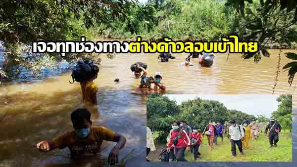 มาทุกช่องทางกัมพูชาลอบเข้าไทยทั้งลัดเลาะสวนลำไย-ข้ามคลองชายแดนจันทบุรี