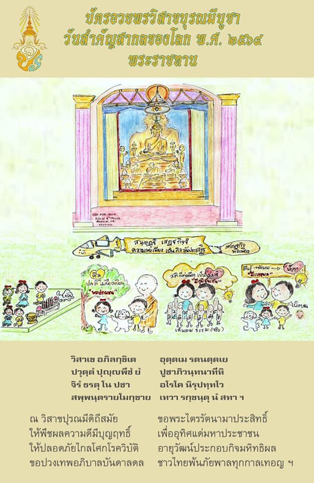"""ในหลวง พระราชทาน """"บัตรอวยพรวิสาขบุรณมีบูชา วันสำคัญสากลของโลก พ.ศ.2564 ทรงสืบสานพระราชปณิธาน ร.6"""
