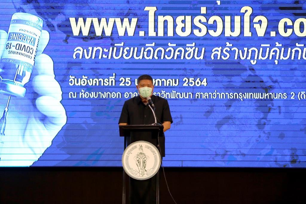 กสทช.อนุมัติเลขหมาย 1516 เป็น Call Center จองวัคซีนไทยร่วมใจฯ