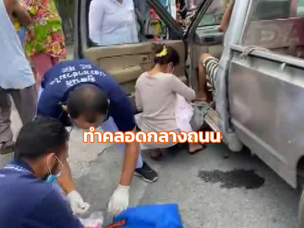 ลุ้นระทึก! จนท.ทำคลอดฉุกเฉินกลางถนนเป็นเด็กชาย ช่วยปลอดภัยทั้งแม่และลูก