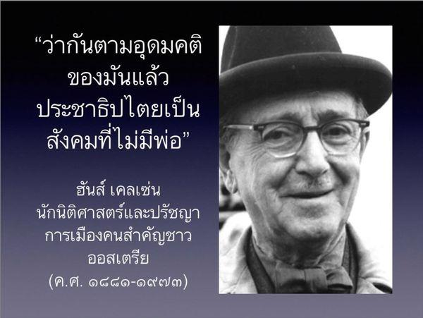 ขอบคุณภาพ จากเฟซบุ๊ก Kasian Tejapira