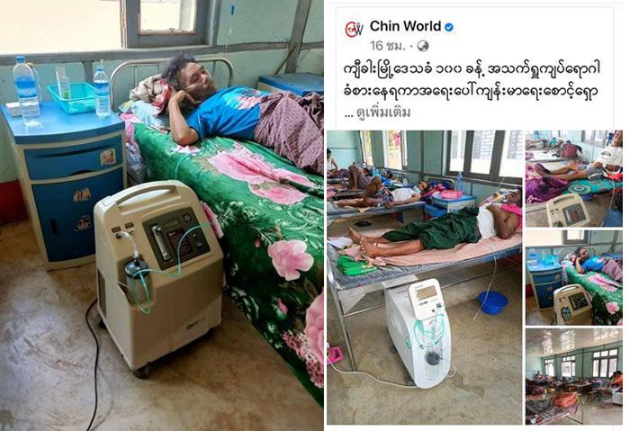 """""""รัฐชิน"""" เมืองชายแดนพม่า-อินเดียขอความช่วยเหลือด่วน พบผู้ป่วยคล้ายโควิด-19 แต่ขาดเครื่องมือแพทย์"""