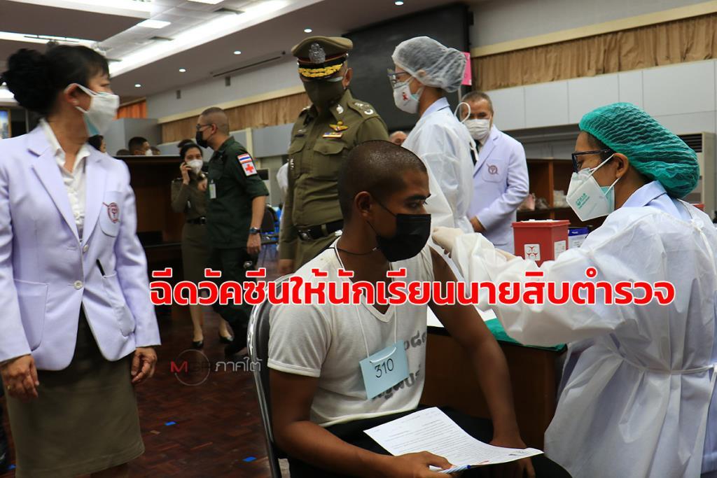 ลุยฉีดวัคซีนป้องกันโควิด-19 ให้นักเรียนนายสิบตำรวจ และตำรวจในสังกัดภูธรภาค 9