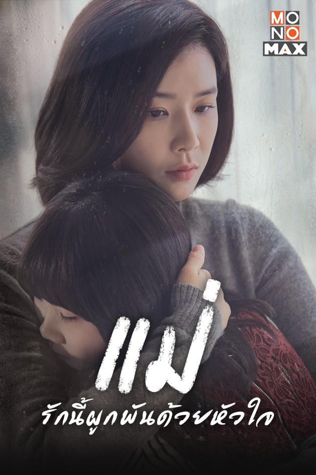 """""""ฮอยูล"""" โชว์ฝีมือดราม่าเรียกน้ำตา รางวัลการันตีล้นซีรีส์เกาหลีสุดฮิต """"Mother"""""""