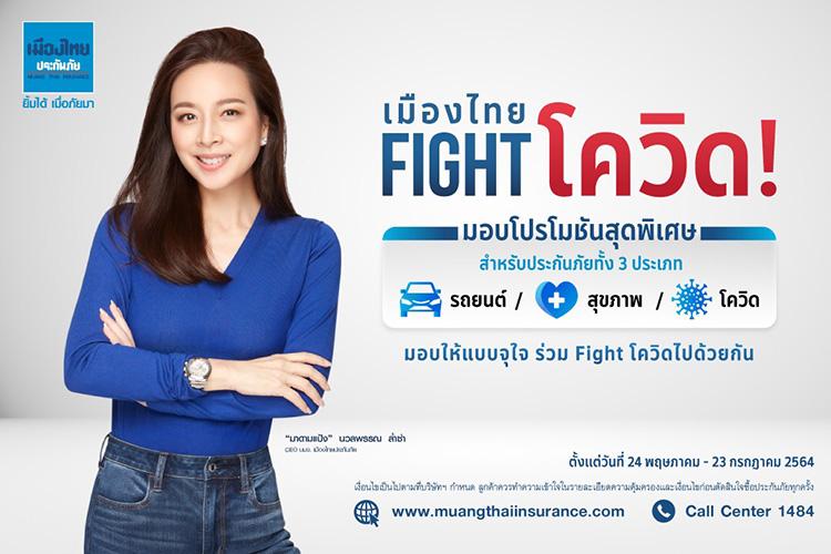 เมืองไทยประกันภัย ปะทะวิกฤติออกโปรโมชันแคมเปญ 'เมืองไทย Fight โควิด' เหมาโปรฯ จุใจสุดพิเศษกับประกันภัยถึง 3 ประเภท