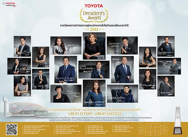 Toyota President's Award 2563 รางวัลผลการดำเนินงานยอดเยี่ยมของผู้แทนจำหน่ายโตโยต้าประจำปี 2563