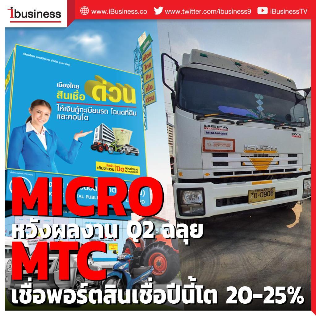 MICRO หวังผลงานโค้ง 2 ฉลุย ด้าน MTC เชื่อพอร์ตสินเชื่อปีนี้โต 20-25%