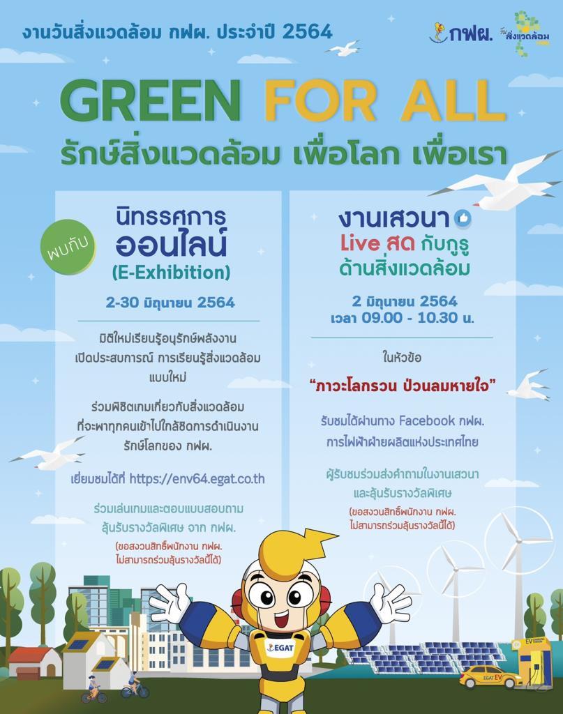 กฟผ. จัดงานวันสิ่งแวดล้อมออนไลน์เริ่ม2มิ.ย.นี้ชวนคนไทยร่วมกู้วิกฤตโลกรวน